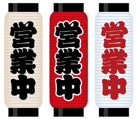japanese culture: japanese paper lantern shop signs