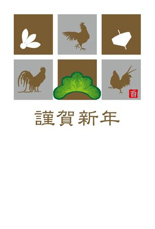 coma: Chicken and pine tree illustration new year postcard