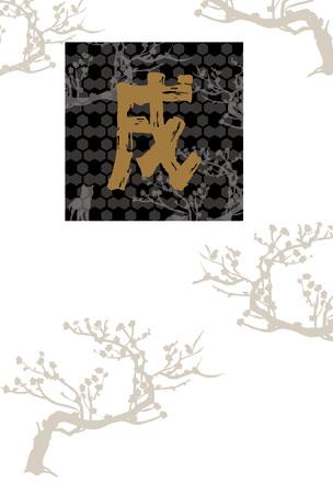 犬は、梅の木のはがきテンプレートを持つ犬 写真素材