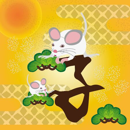 Chinese character  and mouse for the year of the mouse 写真素材