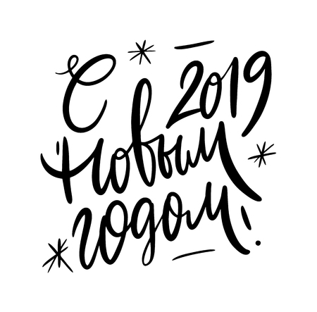 Happy New Year text for greeting card. Vector illustration black ink isolated on white background.