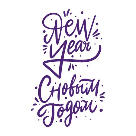 New Year holiday sign and russian word. Hand drawn vector lettering. Isolated on white background.