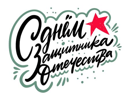 Happy Defender of the Fatherland Day. Russian Phrase. Hand drawn vector lettering. Russian national holiday.