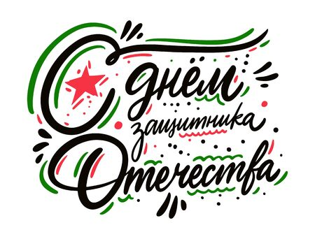 Happy Defender of the Fatherland Day. Russian Holiday. Hand drawn vector lettering.