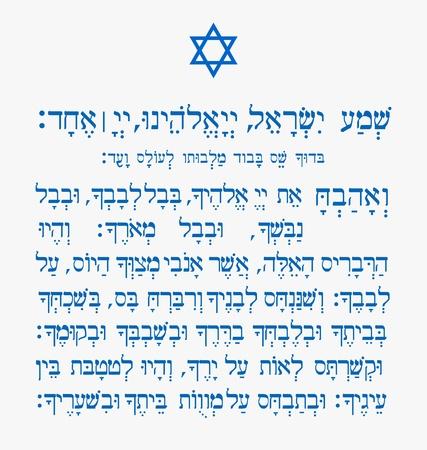 holiday prayer book: Shema Israel con la Estrella de David