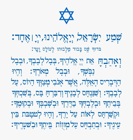 hebrew letters: shema israel with david star