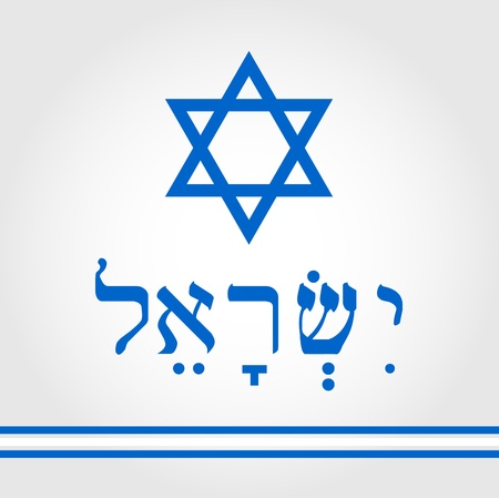 Star of David, and Israel word in hebrew Vectores