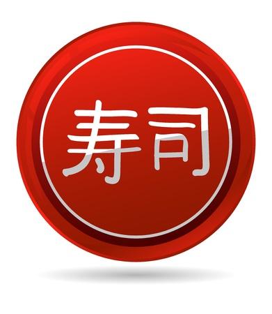 Cerchio rosso con la parola Suhi in giapponese Archivio Fotografico - 14341752