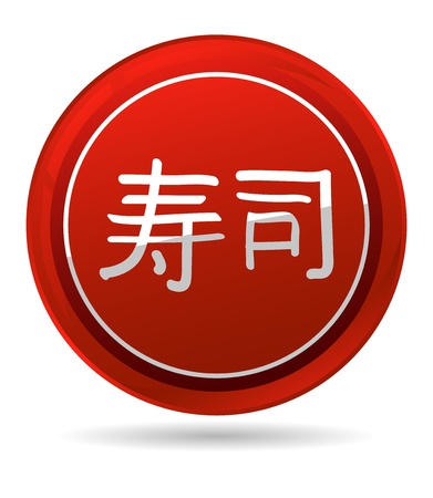 red circle with suhi word in japanese Stock Vector - 14341752
