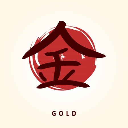 chinese script: kanji image for gold in japanese idiom