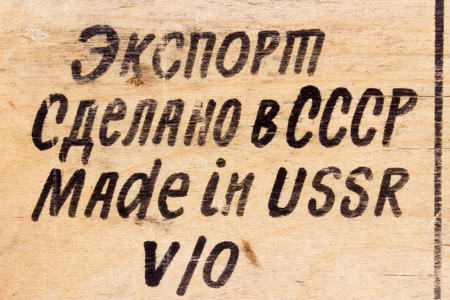 exported: Conceptual image of a wooden crate with text Made in USSR Stock Photo
