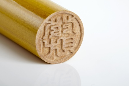 richness: wood texture round style chinese stamp which meaning richness Stock Photo