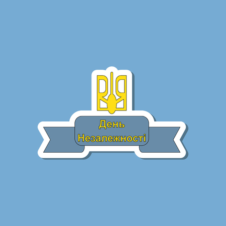 declaration of independence: paper sticker on stylish background Ukraines Independence Day