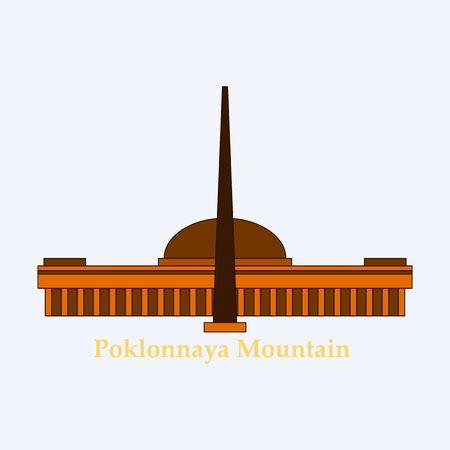 famous place and monument around the world. Poklonnaya hill Archivio Fotografico - 127819279
