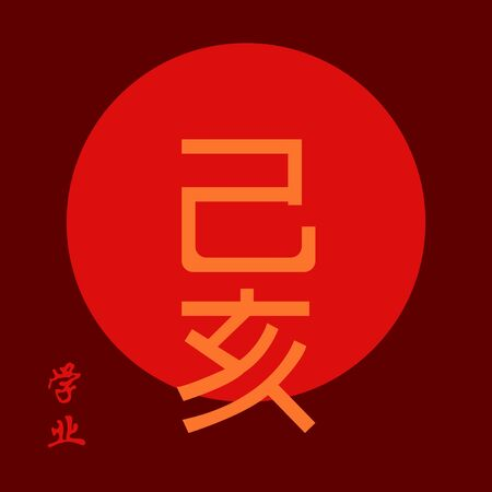 Chinese New Year 2017 - Rooster calligraphy, Chinese word 向量圖像