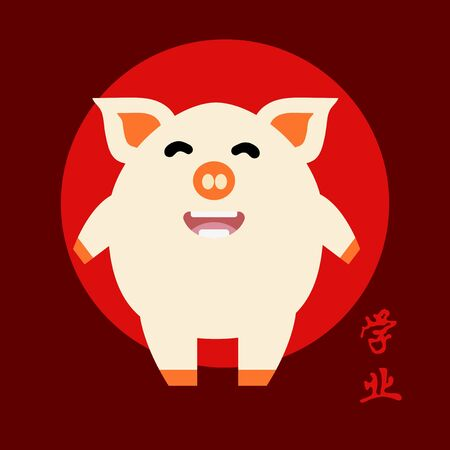 Chinese Calligraphy 2019 Year of the Pig2019, chinese wording translation(Chinese calendar for the year of pig 2019.) 向量圖像