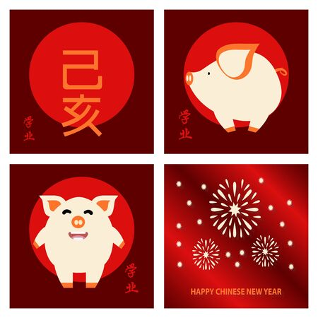 Chinese New Year design with different traditional and holidays objects. Translate chinese characters : Happy New Year. Vector illustration.