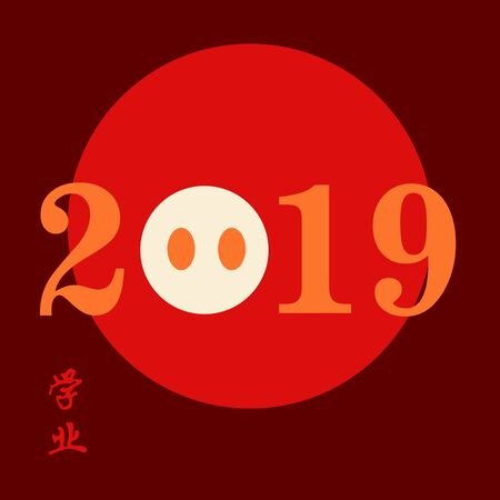 Chinese Calligraphy 2019 Year of the Pig2019