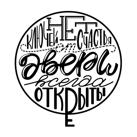 Lettering phrase written on Russian: There are no keys to happiness, the doors are always open Ilustração