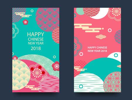 2018年新年おめでとうございます。新年の2018中国の要素を持つ垂直バナー。ベクトルイラスト。モダンなスタイルのアジアの雲とパターン、幾何学的
