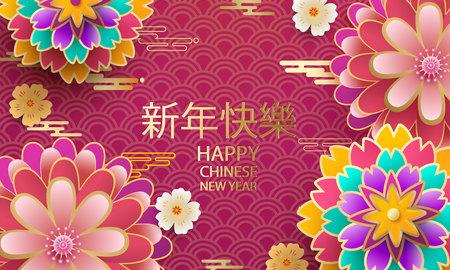 Gelukkig nieuwjaar. 2019 Chinees Nieuwjaar wenskaart, poster, flyer of uitnodiging ontwerp met papier gesneden sakura bloemen. Chinees vertalen: Gelukkig nieuwjaar Vector illustratie.