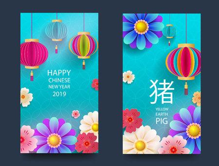 Felice anno nuovo 2019 biglietto di auguri di capodanno cinese, poster, flyer o invito con carta tagliata Sakura Flowers. Archivio Fotografico