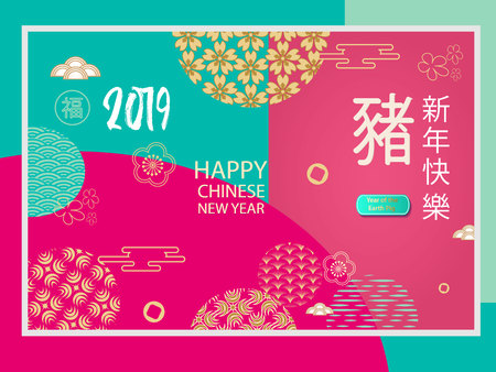 Bright greeting card for the Chinese New Year 2019. Flowers, Chinese elements and geometric patterns. Translation from Chinese pig, happy new year, symbol of well-being Illustration