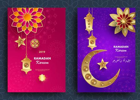 Ramadan Kareem concept banner with islamic patterns