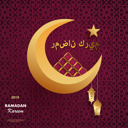 Ramadan Kareem concept banner with islamic geometric patterns and gold paper cut 3d flowers, traditional lanterns, moon and stars on red background. Vector illustration.Translation from Arabic Ramadan kareem Ilustracja