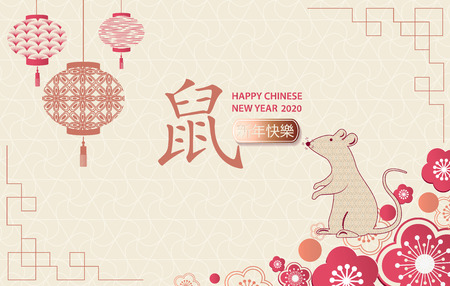 Horizontal banner with Chinese elements of the new year. Chinese lanterns with patterns in modern style, geometric decorative ornaments. Chinese zodiac sign - a rat. Translation from Chinese Happy New Year