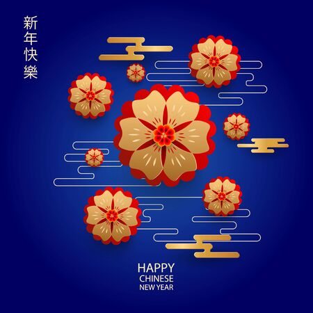 Bright banner with Chinese elements of 2020 new year. Patterns in modern style, geometric decorative ornaments. Vector illustration
