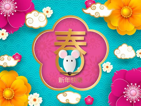 Happy chinese new year 2020 Rat zodiac sign,flower and asian elements with gold paper cut art craft style on color Background for greetings card, invitation. Translation Happy new year .Vector Zdjęcie Seryjne - 127113239
