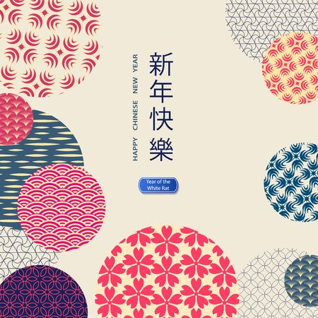 Bright banner with Chinese elements of 2020 new year. Patterns in modern style, geometric decorative ornaments. Vector illustration.Translation from Chinese - Happy New Year. Zdjęcie Seryjne - 129363891