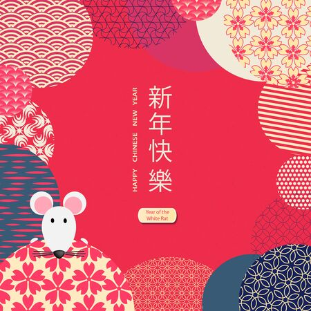 Bright banner with Chinese elements of 2020 new year. Patterns in modern style, geometric decorative ornaments. Vector illustration.Hieroglyph rat.Translation from Chinese Happy New Year