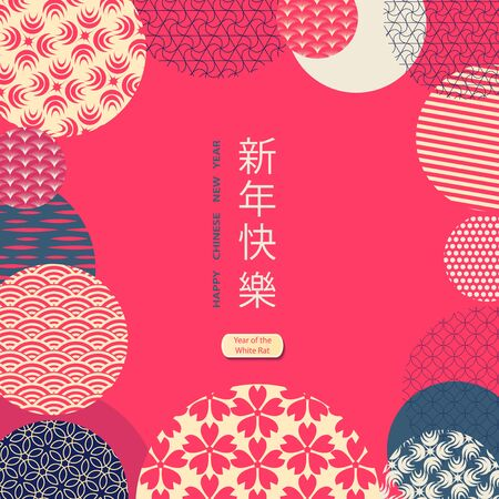 Bright banner with Chinese elements of 2020 new year. Patterns in modern style, geometric decorative ornaments. Vector illustration.Translation from Chinese - Happy New Year.