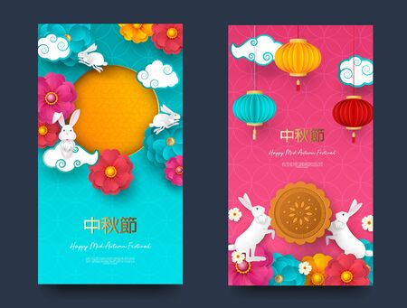Chinese Mid Autumn Festival graphic design with various lanterns. Chinese translate Mid Autumn Festival Zdjęcie Seryjne - 129363900