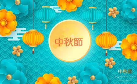 Chinese Mid Autumn Festival graphic design with various lanterns. Chinese translate Mid Autumn Festival.Vector Çizim