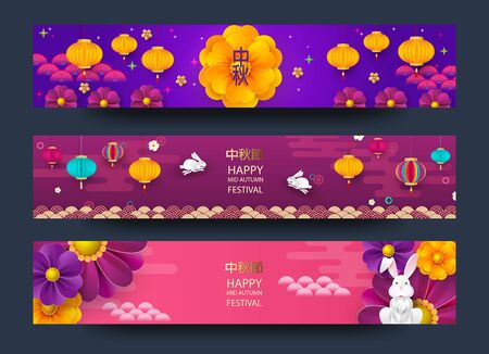 White rabbits with paper cut chinese clouds and flowers on geometric background for Chuseok festival. Hieroglyph translation is Mid autumn. Full moon frame with place for text. Vector illustration. Zdjęcie Seryjne - 129363918