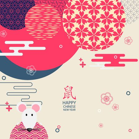 Bright banner with Chinese elements of 2020 new year. Patterns in modern style, geometric decorative ornaments. Vector illustration.Hieroglyph rat Ilustracja
