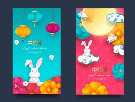 Chinese Mid Autumn Festival graphic design with various lanterns. Chinese translate Mid Autumn Festival Zdjęcie Seryjne - 127936464