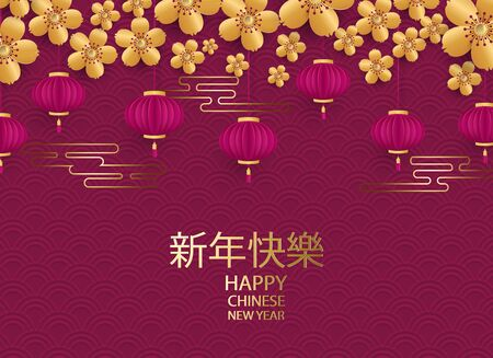 Template for a banner, poster, holiday card. Golden flowers of cherry and Chinese lanterns on bordofom background with lettering. Vector illustration.A place for your text. Zdjęcie Seryjne - 129363936