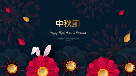 White rabbits with paper cut out Chinese clouds and bright autumn flowers on a dark background for the Chuseok festival. Hieroglyph translation - mid autumn.Vector illustration