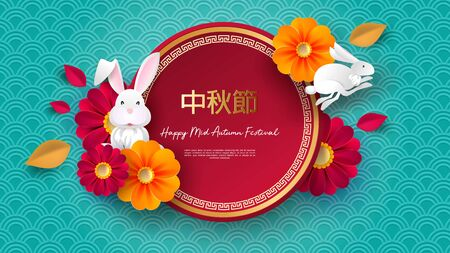 White rabbits with paper cut chinese clouds and flowers on geometric background for Chuseok festival. Hieroglyph translation is Mid autumn. Frame with place for text. Vector illustration.