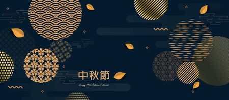 Abstract cards, banner design with traditional Chinese circles patterns representing the full moon, Chinese text Happy Mid Autumn, gold on dark blue. Vector Flat style. Place for your text. Zdjęcie Seryjne - 129363956