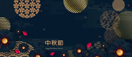 Abstract cards, banner design with traditional Chinese circles patterns representing the full moon, Chinese text Happy Mid Autumn, gold on dark blue. Vector Flat style. Place for your text. Zdjęcie Seryjne - 129363959