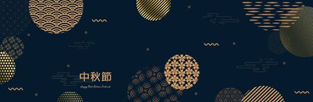 Abstract cards, banner design with traditional Chinese circles patterns representing the full moon, Chinese text Happy Mid Autumn, gold on dark blue. Vector Flat style. Place for your text. Ilustracja