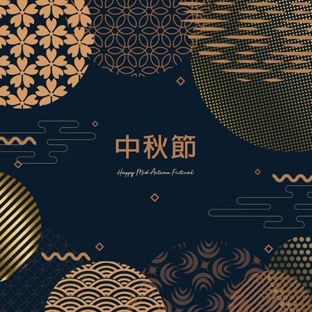 Abstract cards, banner design with traditional Chinese circles patterns representing the full moon, Chinese text Happy Mid Autumn, gold on dark blue. Vector Flat style. Place for your text. Zdjęcie Seryjne - 129363962