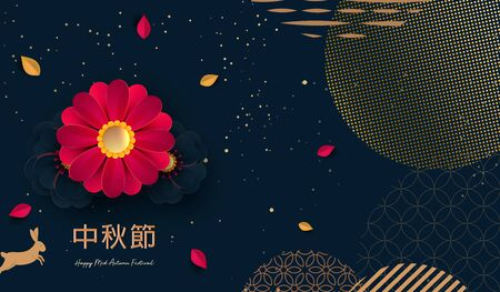 Abstract cards, banner design with traditional Chinese circles patterns representing the full moon, Chinese text Happy Mid Autumn, gold on dark blue. Vector Flat style. Place for your text. Zdjęcie Seryjne - 129363963
