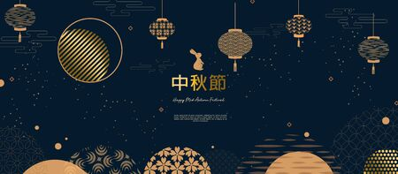Abstract cards, banner design with traditional Chinese circles patterns representing the full moon, Chinese text Happy Mid Autumn, gold on dark blue. Vector Flat style. Place for your text.