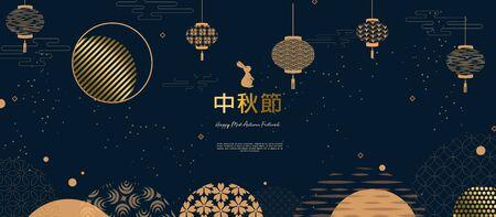 Carte astratte, banner design con motivi tradizionali cinesi a cerchi che rappresentano la luna piena, testo cinese Happy Mid Autumn, oro su blu scuro. Stile piano di vettore. Posto per il tuo testo.